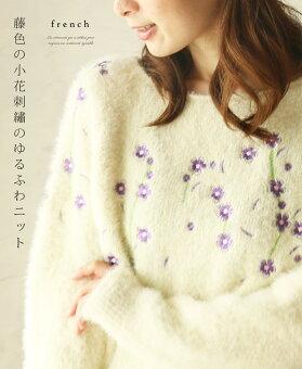 藤色の小花刺繍のゆるふわニットトップス