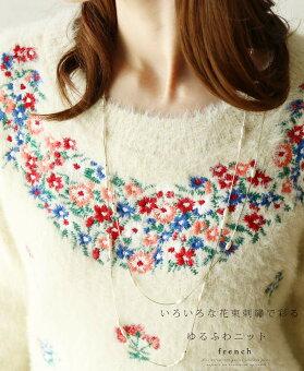 いろいろな花束刺繍で彩るゆるふわニットトップス