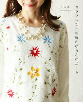 カラフルな花刺繍のゆるふわニットトップス