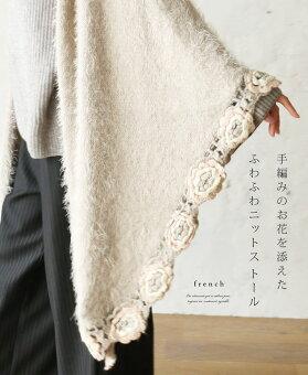 手編みのお花を添えたふわふわニットストール