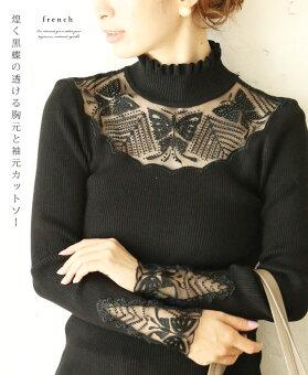 煌く黒蝶の透ける胸元と袖元カットソー
