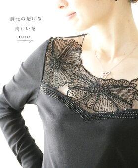 胸元の透ける美しい花カットソー