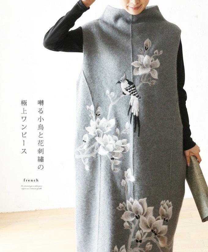 10/20 22時から 残りわずか*「french」囀る小鳥と花刺繍の極上ワンピース:cawaii