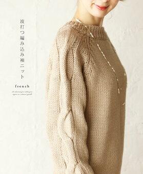 波打つ編み込み袖ニット
