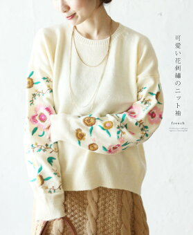 可愛い花刺繍のニット袖