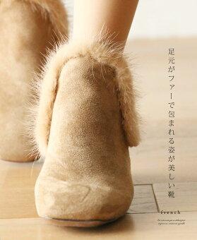 (ベージュ)「french」他にはないファーの靴11月8日22時販売新作