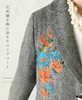 「french」花刺繍を胸に添えたロングコート11月14日22時販売新作