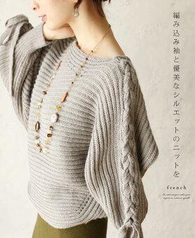 「french」編み込み袖と優美なシルエットのニットをトップス11月14日22時販売新作