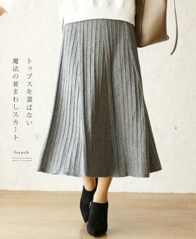 「french」トップスを選ばない魔法の着まわしスカート11月14日22時販売新作