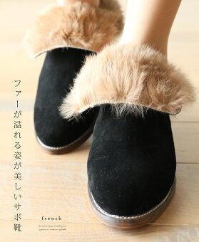 ファーが溢れる姿が美しいサボ靴