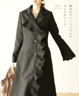 贅沢なプリーツフリルのセレブなコート