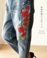 薔薇刺繍の上品デニム