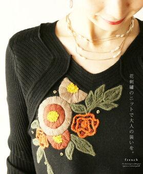 花刺繍のニットで大人の装いを。