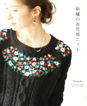 刺繍のお花畑ニット