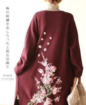 「french」梅の刺繍をあしらった上質な羽織り12月16日22時販売新作