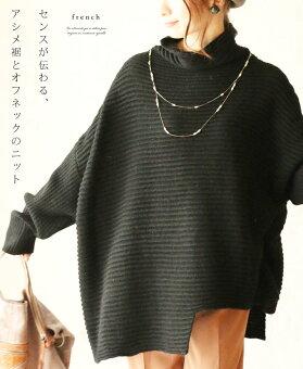 「french」センスが伝わる、アシメ裾とオフネックのニットトップス12月10日22時販売新作