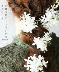 可憐な花のヘッドアクセ4点セット