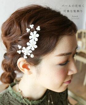 パールの花咲く可憐な髪飾り