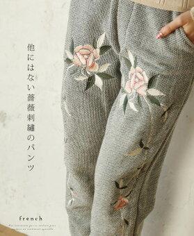 「french」他にはない薔薇刺繍のパンツ1月6日22時販売新作