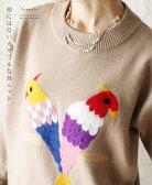 (ベージュブラウン)「french」他にはないカラフルな鳥ニットトップス1月16日22時販売新作