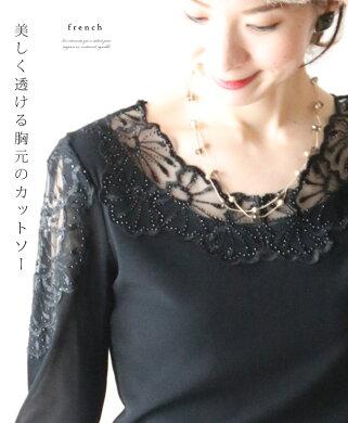 「french」美しく透ける胸元のカットソートップス1月26日22時販売新作