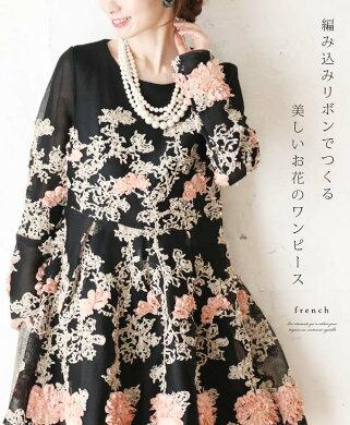 「french」編み込みリボンでつくる美しいお花のワンピース1月25日22時販売新作