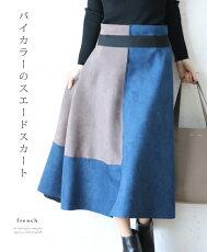 【再入荷♪2月26日12時&22時より】(ブルー)「french」バイカラーのスエードスカート