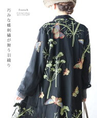 「french」巧みな蝶刺繍が舞う羽織り1月31日22時販売新作