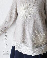 「french」パールの花咲くニットトップス1月28日22時販売新作