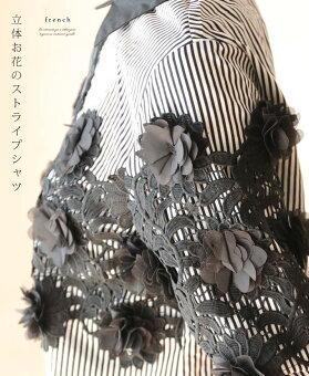 「french」立体お花のストライプシャツ2月1日22時販売新作