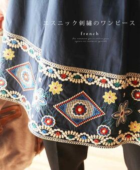 「french」エスニック刺繍のワンピース2月1日22時販売新作