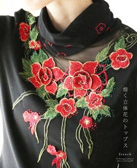 「french」煌く立体花のトップス2月7日22時販売新作