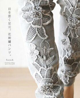 「french」目を惹く足元。花刺繍パンツ。2月7日22時販売新作