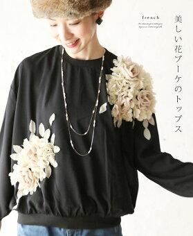 「french」美しい花ブーケのトップス2月8日22時販売新作