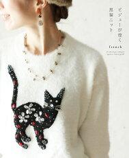 「french」ビジューが煌く黒猫ニットトップス2月4日22時販売新作