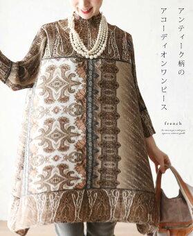 「french」アンティーク柄のアコーディオンワンピース2月8日22時販売新作
