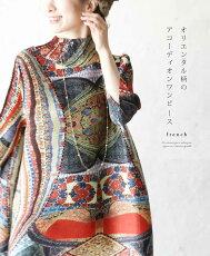 「french」オリエンタル柄のアコーディオンワンピース2月4日22時販売新作
