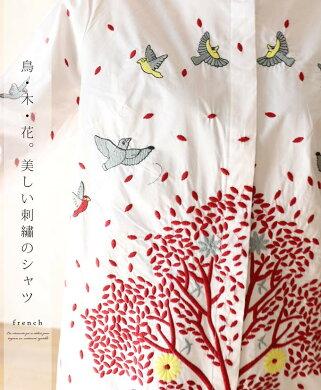 「french」鳥・木・花。美しい刺繍のシャツトップス2月7日22時販売新作