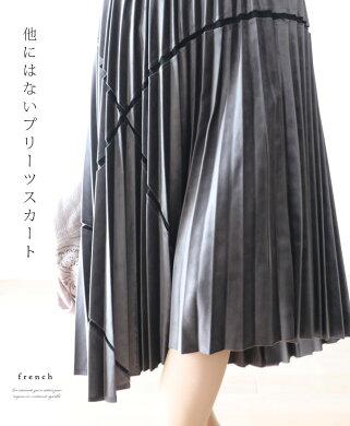「french」他にはないプリーツスカート2月13日22時販売新作