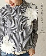 「french」素敵な立体お花のシャツ2月11日22時販売新作