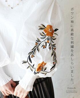 「french」ポワン袖に素敵な刺繡をあしらいました。トップス2月12日22時販売新作