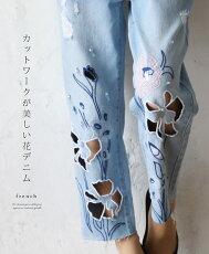 「french」カットワークが美しい花デニムパンツ2月14日22時販売新作