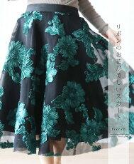 (ブラック)「french」リボンのお花が美しいスカート2月19日22時販売新作
