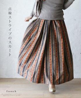 (ブラウン)「french」点線ストライプのスカート2月18日22時販売新作