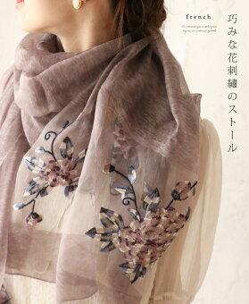 「french」巧みな花刺繍のストール2月23日22時販売新作