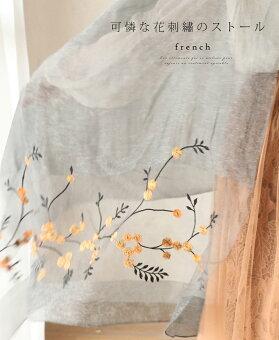 (濃いグレー)「french」可憐な花刺繍のストール2月24日22時販売新作