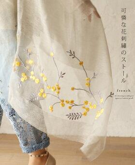(薄いグレー)「french」可憐な花刺繍のストール2月21日22時販売新作