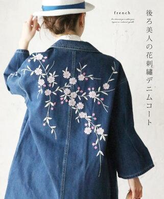 「french」後ろ美人の花刺繡デニムコート2月23日22時販売新作
