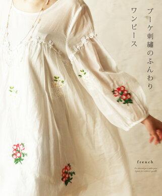 「french」ブーケ刺繍のふんわりワンピース2月21日22時販売新作
