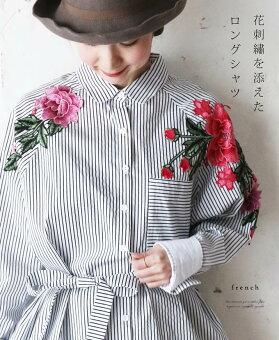 「french」花刺繍を添えたロングシャツ2月20日22時販売新作